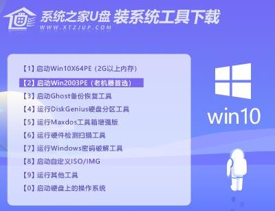 系统之家u盘装系统工具下载 系统之家u盘WIN10 X86安全稳定版