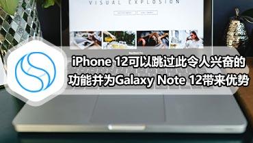 iPhone 12可以跳过此令人兴奋的功能并为Galaxy Note 12带来优势