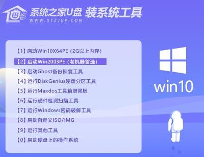 系统之家u盘装系统工具 系统之家U盘WIN10 X86极速增强版