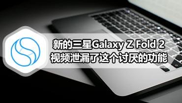 新的三星Galaxy Z Fold 2视频泄漏了这个讨厌的功能
