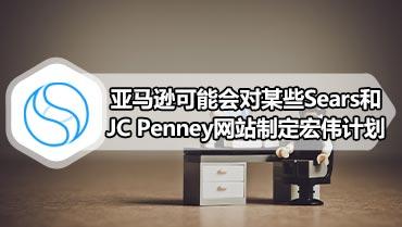 亚马逊可能会对某些Sears和JC Penney网站制定宏伟计划