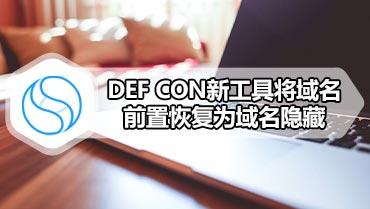 DEF CON新工具将域名前置恢复为域名隐藏