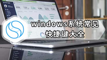 windows系统常见快捷键大全 windows快捷键大全