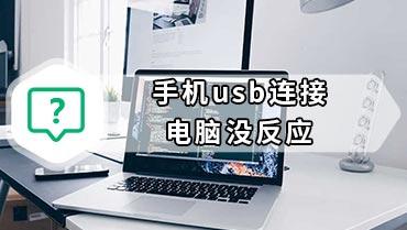 手机usb连接电脑没反应 手机usb无法被电脑识别