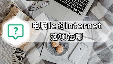 电脑ie的internet选项在哪 ie的internet选项