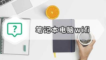 笔记本电脑wifi 打开笔记本电脑wifi