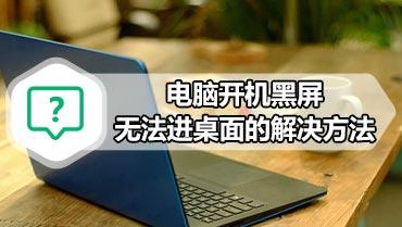 电脑开机黑屏无法进桌面的解决方法 电脑开机突然黑屏进不去桌面