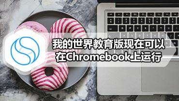 我的世界教育版现在可以在Chromebook上运行
