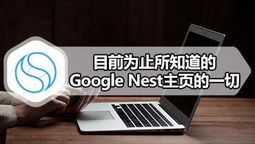 目前为止所知道的Google Nest主页的一切