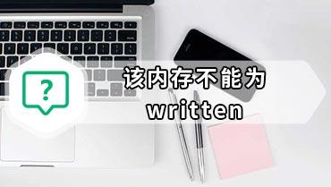 该内存不能为written 该内存不能为written怎么解决