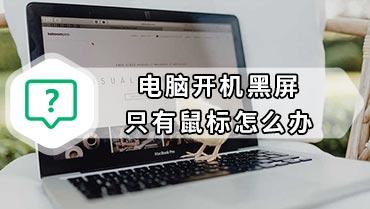 电脑开机黑屏只有鼠标怎么办 电脑开机黑屏只有鼠标如何解决
