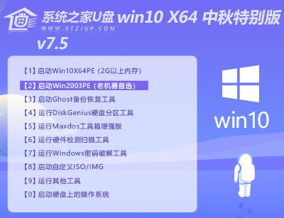 系统之家u盘 win10 X64中秋特别版v7.5 系统之家u盘制作工具