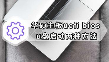 华硕主板uefi bios u盘启动两种方法 华硕主板怎么设置u盘启动1