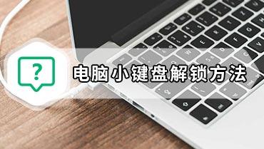 电脑小键盘解锁方法 电脑数字键盘怎么解锁