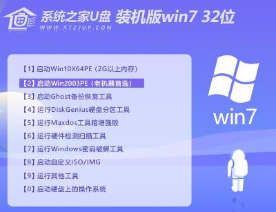 系统之家u盘装机版win7 32位 系统之家u盘启动工具下载