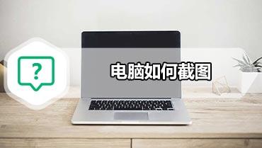 电脑如何截图 电脑截图快捷键