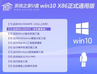 系统之家u盘 win10 X86正式通用版 系统之家win10u盘启动盘制作工具