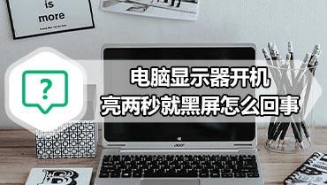 电脑显示器开机亮两秒就黑屏怎么回事 电脑显示器亮2秒就黑屏如何解决