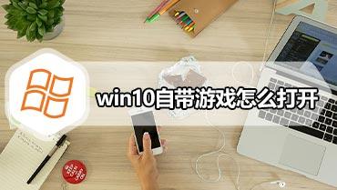 win10自带游戏怎么打开 打开win10自带游戏的方法