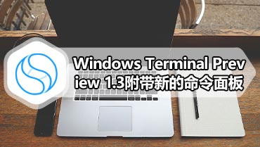 Windows Terminal Preview 1.3附带新的命令面板