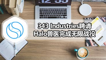 343 Industries聘请Halo兽医完成无限战役