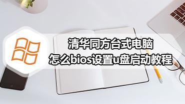 清华同方台式电脑怎么bios设置u盘启动教程1