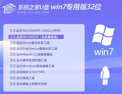 系统之家u盘win7专用版32位
