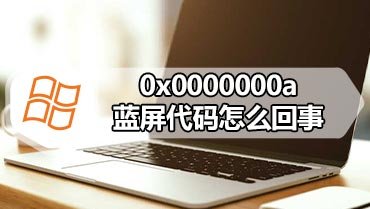 0x0000000a蓝屏代码怎么回事 电脑0x0000000a蓝屏代码的解决方法