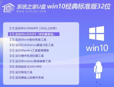 系统之家u盘win10经典标准版32位 win10系统u盘启动盘制作工具