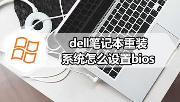 dell笔记本重装系统怎么设置bios dell笔记本重装系统设置bios方法1