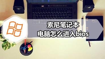 索尼笔记本电脑怎么进入bios 索尼笔记本bios设置方法1