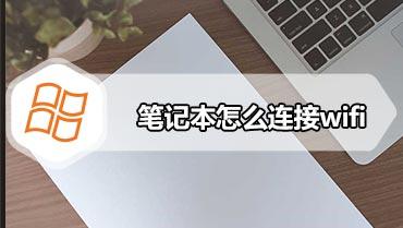 笔记本怎么连接wifi 笔记本连接wifi的方法