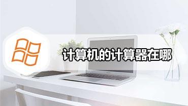 计算机的计算器在哪 电脑上的计算器打开方法