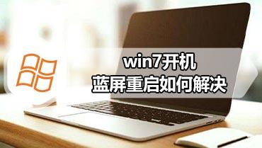 win7开机蓝屏重启如何解决 win7开机蓝屏重启的解决方法