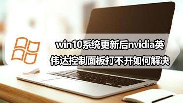 win10系统更新后nvidia英伟达控制面板打不开如何解决