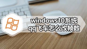 windows10系统qq飞车怎么改帧数 windows10系统qq飞车改帧数的方法
