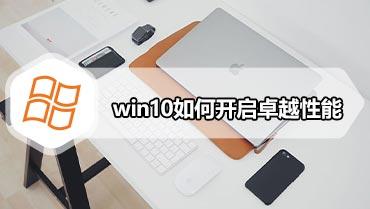 win10如何开启卓越性能 win10开启卓越性能方法