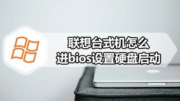 联想台式机怎么进bios设置硬盘启动 联想台式机进bios设置硬盘启动方法1