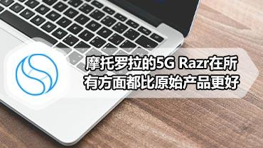 摩托罗拉的5G Razr在所有方面都比原始产品更好