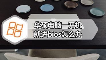 华硕电脑一开机就进bios怎么办 华硕笔记本开机就显示bios的两个解决方法1
