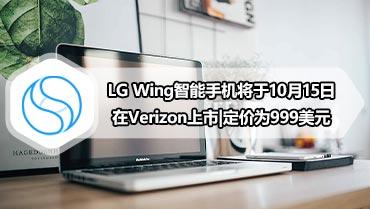LG Wing智能手机将于10月15日在Verizon上市|定价为999美元