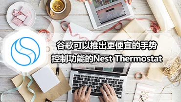谷歌可以推出更便宜的手势控制功能的Nest Thermostat