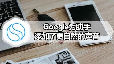 Google为助手添加了更自然的声音