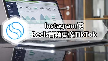 Instagram使Reels音频更像TikTok