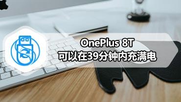 OnePlus 8T可以在39分钟内充满电