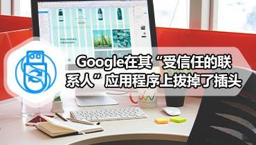 """Google在其""""受信任的联系人""""应用程序上拔掉了插头"""