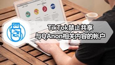 TikTok禁止共享与QAnon相关内容的帐户