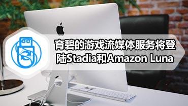 育碧的游戏流媒体服务将登陆Stadia和Amazon Luna