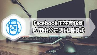 Facebook正在其移动应用中公开测试暗模式