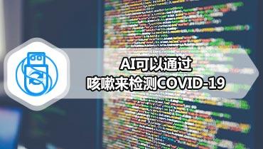 AI可以通过咳嗽来检测COVID-19